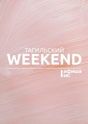 Тагильский weekend топ-10: Лара Крофт, анимационное кино и «Совпадения»