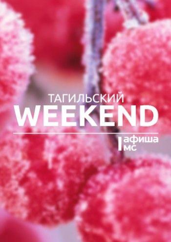 Тагильский weekend топ-12: лондонское «Вымирание», русский хоррор и немецкая кухня