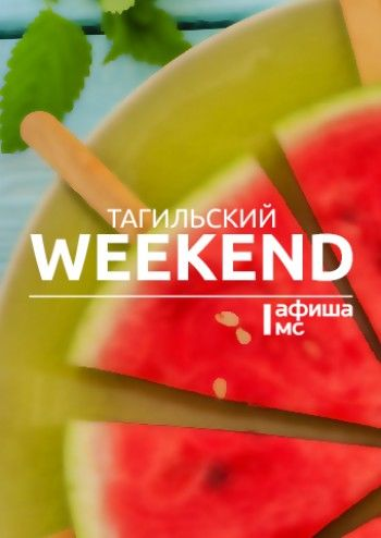 Тагильский weekend топ-10: волшебные шары, лучшая девушка-DJ и много котиков