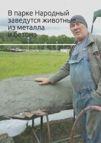 В парке Народный заведутся животные из металла и бетона