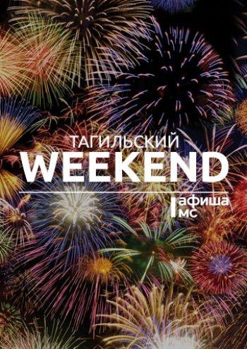 Тагильский weekend топ-12: улыбка Мадонны, народные частушки и молодёжь на улице