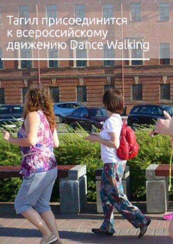 Нижний Тагил присоединится к всероссийскому движению Dance Walking