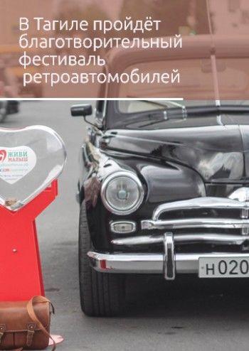 В Нижнем Тагиле пройдёт благотворительный фестиваль ретроавтомобилей