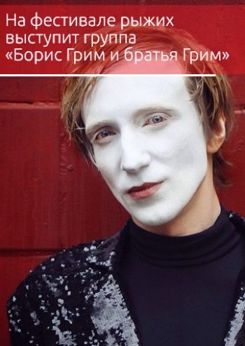 На фестивале рыжих в Нижнем Тагиле выступит группа «Борис Грим и братья Грим»