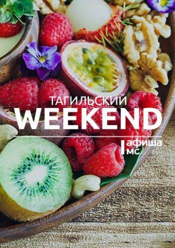 Тагильский weekend топ-10: День семьи, странная музыка и чемпионы в ползунках