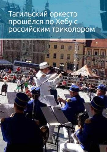 Оркестр Нижнетагильской филармонии прошёлся по Хебу с российским триколором (ВИДЕО)