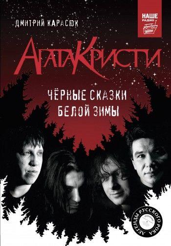 Екатеринбургский журналист написал книгу о группе «Агата Кристи»