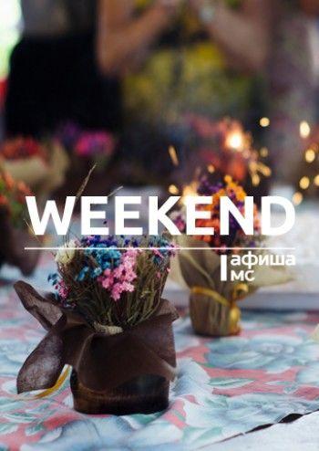 Тагильский weekend топ-10: танцы, литературный парад и «Монстры на каникулах 3»