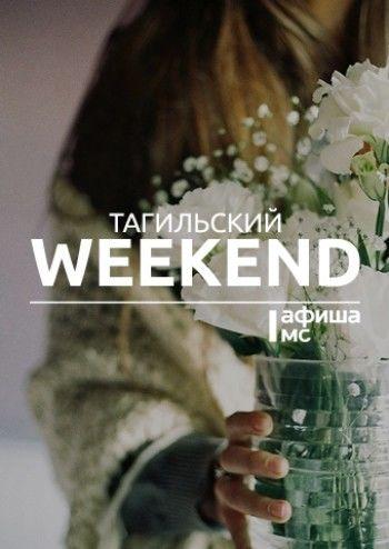 Тагильский weekend топ-12: гонка столетий, рыжий город и старый блюз