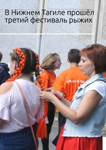 Оранжевое настроение. В Нижнем Тагиле прошёл третий фестиваль рыжих