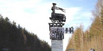 Въездной знак в Нижний Тагил решили вернуть на прежнее место