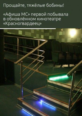 Прощайте, тяжёлые бобины! «Афиша МС» первой побывала в обновлённом кинотеатре «Красногвардеец» (ФОТО)
