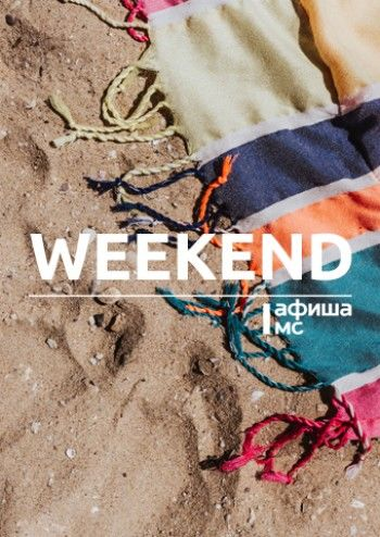 Тагильский weekend топ-10: выставки, экопроменад и «Миссия невыполнима»