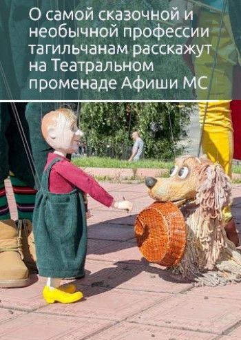 О самой сказочной и необычной профессии тагильчанам расскажут на Театральном променаде Афиши МС