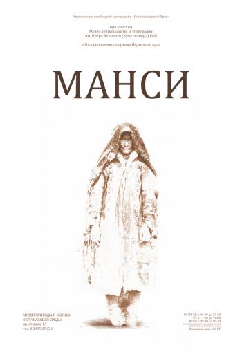 В музее природы расскажут о тагильских манси
