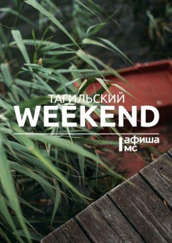 Тагильский weekend топ-10: День города, гигантская панда и кино