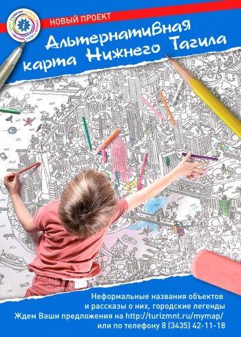 Расскажи про любимый ларёк! Тагильчанам предлагают создать альтернативную карту города