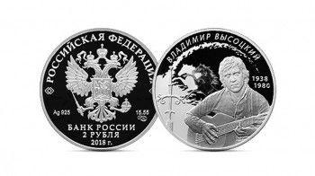 Портрет Владимира Высоцкого появился на двухрублёвых монетах