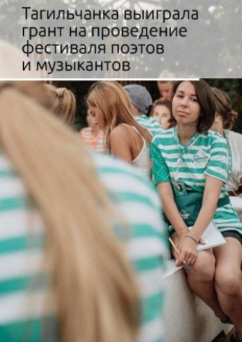 Тагильчанка выиграла грант на проведение фестиваля поэтов и музыкантов