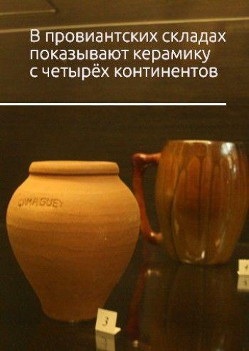 Кругосветка с коллекционером. В нижних провиантских складах показывают керамику с четырёх континентов