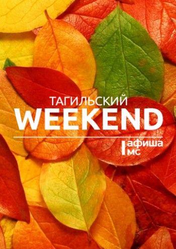 Тагильский weekend топ-12: Цветы жизни, Хармс и танцы на воде