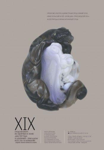 В музее природы до ноября можно посмотреть работы лучших тагильских камнерезов