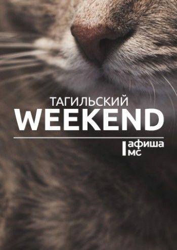 Тагильский weekend топ-11: День танкиста, Fata Morgana и джаз