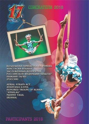 Шестилетняя гимнастка из Нижнего Тагила выступит на фестивале в цирке Никулина