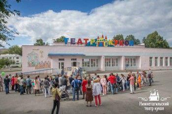 Нижнетагильский театр кукол рассказал о творческих планах на юбилейный сезон