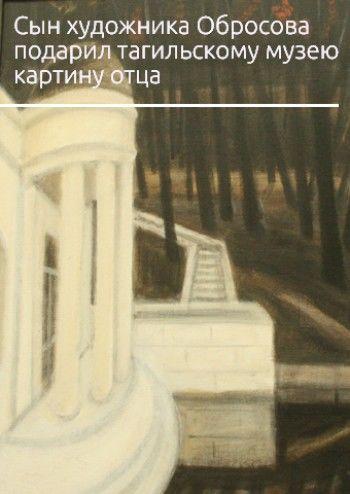 Сын художника-шестидесятника Игоря Обросова подарил музею искусств Нижнего Тагила картину отца