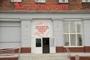 Месяц каннских премьер объявил кинотеатр «Красногвардеец»
