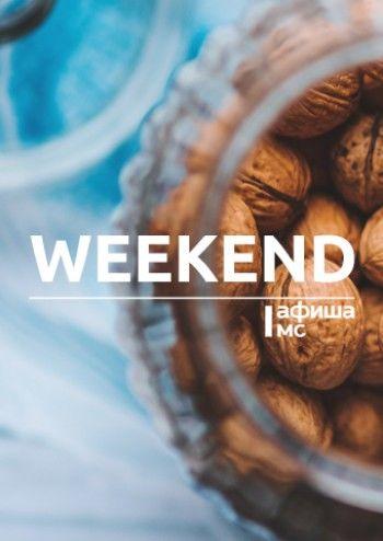Тагильский weekend топ-11: «Кинодетство», рок-н-ролл и «Южный пляж»