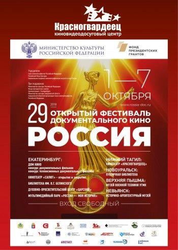 Фестиваль документального кино «Россия» пройдёт в Нижнем Тагиле в начале октября