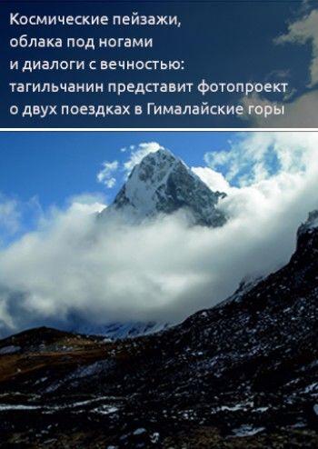Космические пейзажи, облака под ногами и диалоги с вечностью: тагильчанин представит фотопроект о двух поездках в Гималайские горы