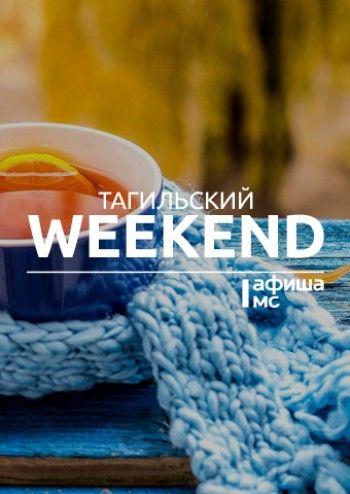 Тагильский weekend топ-12: искусство «на костях», современный Дон Кихот и поиски легенд