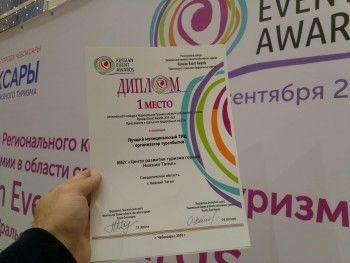 Центр развития туризма Нижнего Тагила привёз две награды с Russian Event Award