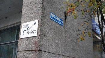 В Екатеринбурге появилась памятная табличка в честь первого концерта группы «Чайф»