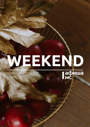 Тагильский weekend топ-11: «Звезда родилась», литературная акция и Oktoberfest