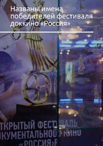 В Екатеринбурге назвали имена победителей фестиваля документального кино «Россия»