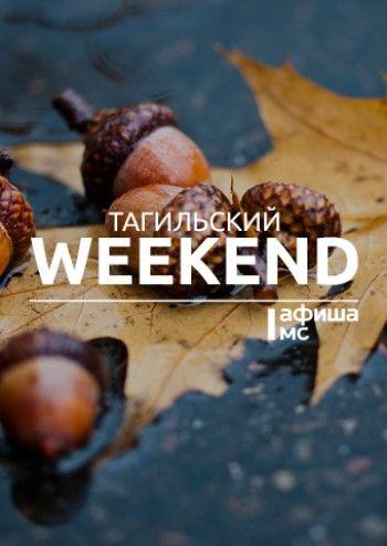 Тагильский weekend топ-13: Шуберт, октябрьские поэты и красота по-французски