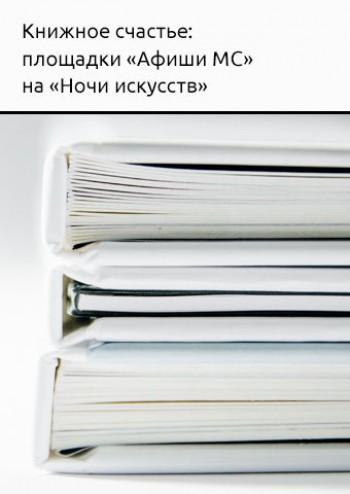 Книжное счастье: площадки «Афиши МС» на «Ночи искусств»