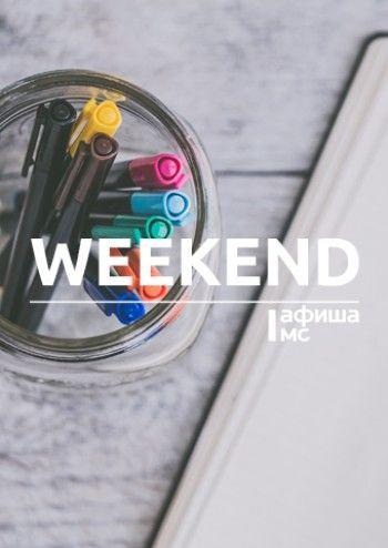 Тагильский weekend топ-11: кислота, гады и психоделичная Исландия