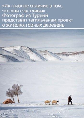 «Их главное отличие в том, что они счастливы». Фотограф из Турции представит тагильчанам проект о жителях горных деревень