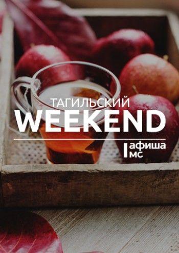 Тагильский weekend топ-14: русские супергерои, танцующие пингвины и поющие казаки