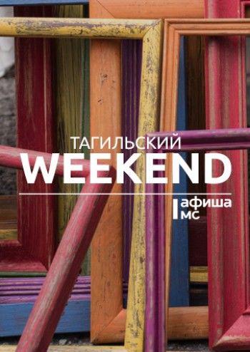 Тагильский weekend топ-13: пишем сказки, ночуем в музее, знакомимся с новой галереей