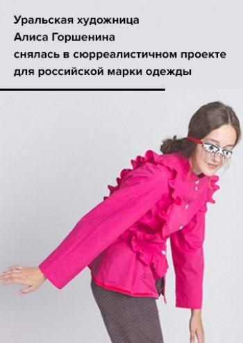 Уральская художница Алиса Горшенина снялась в сюрреалистичном проекте для российской марки одежды (ФОТО)