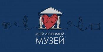 Нижнетагильский музей изобразительных искусств участвует во всероссийском народном онлайн-голосовании «Любимый музей — 2018»