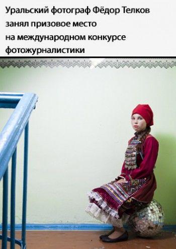 Уральский фотограф Фёдор Телков занял призовое место на международном конкурсе фотожурналистики