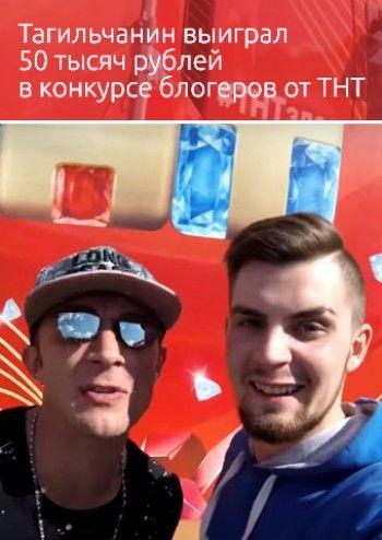 Тагильчанин выиграл 50 тысяч рублей в конкурсе блогеров от ТНТ