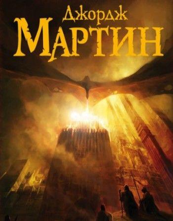 Продажа романа Джорджа Мартина «Пламя и кровь: Кровь драконов» стартовала в России